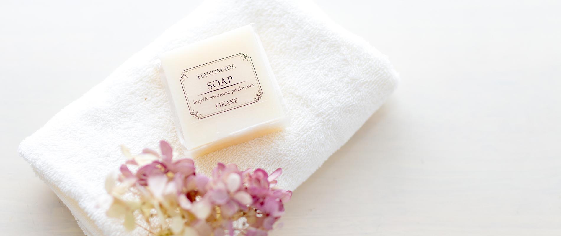 素材にこだわったシンプルな洗顔石けん